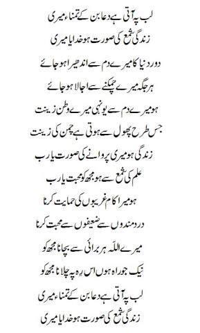 lab pe aati hai dua lyrics urdu iqbal poetry urdu