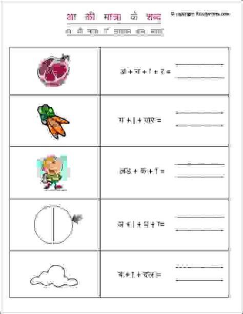 printable hindi aa ki matra worksheets for grade 1 kids