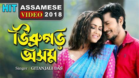 Dibrugarh Axom By Gitanjali Das New Released Assamese Hit