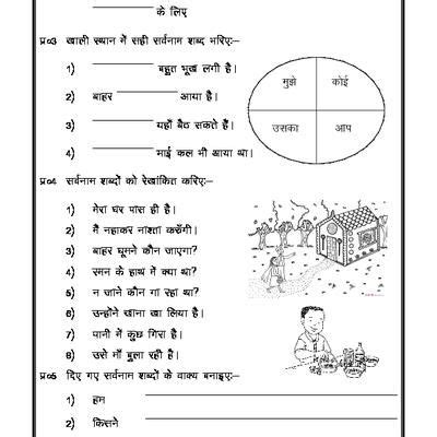 Hindi Grammar Worksheets Breadandhearth