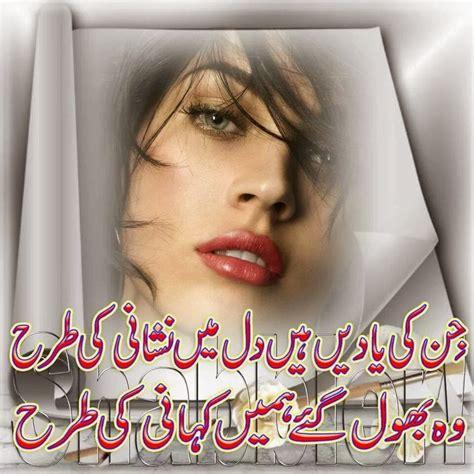 hot love urdu sms global pictures gallery romantic urdu shayari full hd