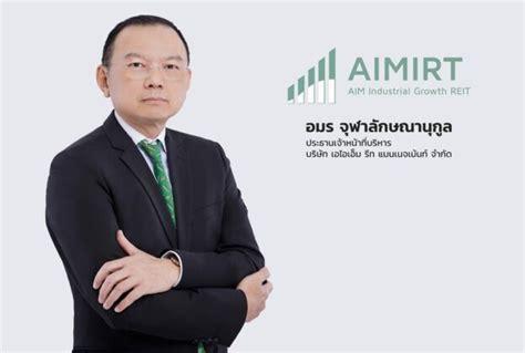กองทรัสต์ AIMIRT จ่ายเงินปันระหว่างกาล 0.2205 บาท/หน่วย ...