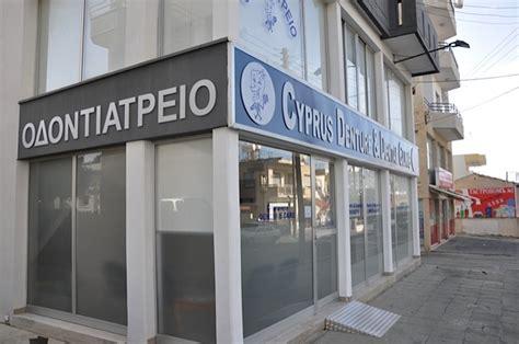 Cyprus Denture & Dental Clinic