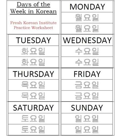 The Worksheet Days Of The Week In Korean Practice Vocabulary Writing Worksheet Printout