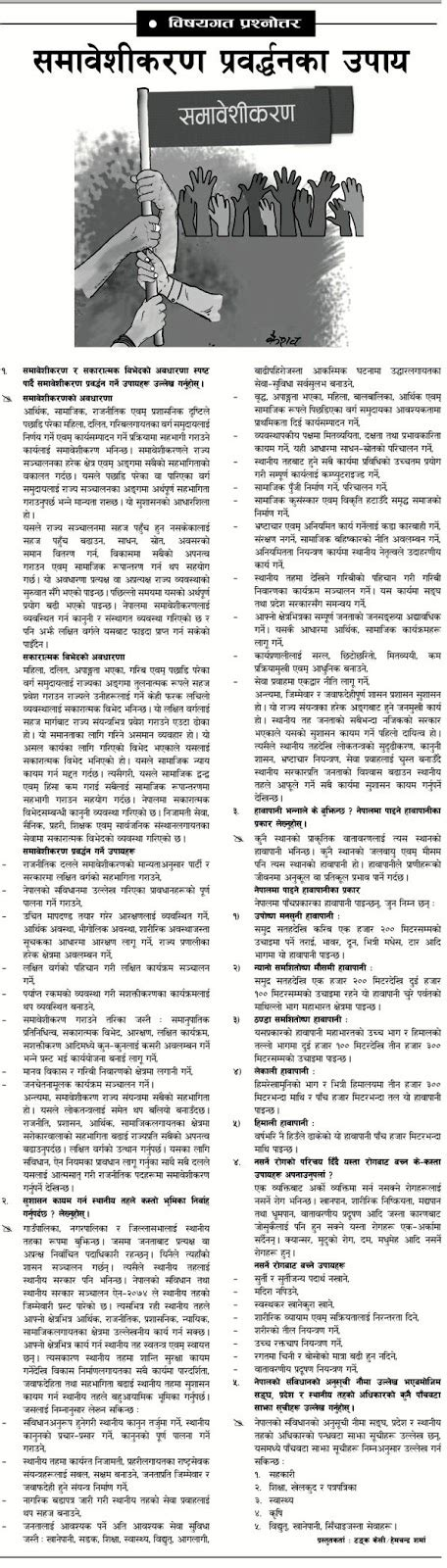 Frequently asked first in nepal general knowledge (static gk) questions and answers with. Lok Sewa Aayog Reading Materials-65, Gorkhapatra