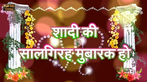 happy wedding anniversary wishes  hindi marriage greetingsquotes whatsapp video