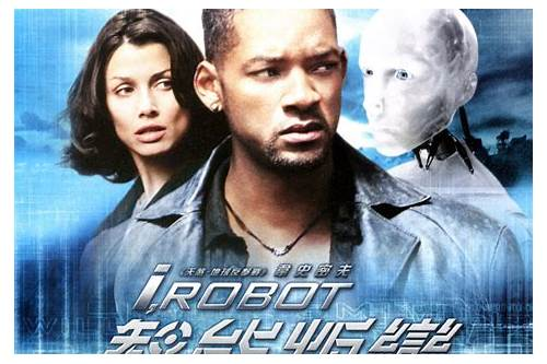 i robot free movie