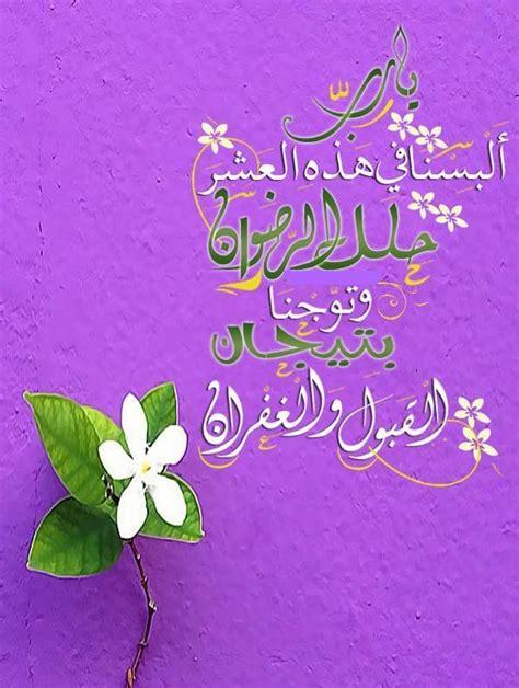 desertroseallhm aamyn yarb alaaalmyn ramadan kareem