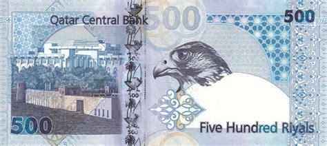 current qatari riyal banknotes exchange