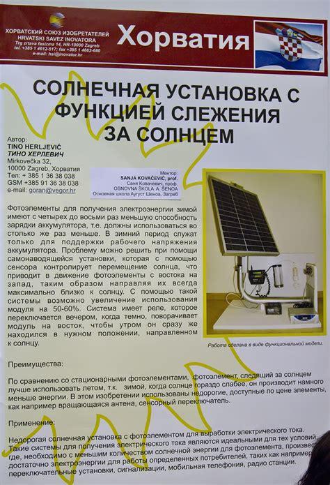 Термомеханическая самонаводящаяся система слежения за солнцем волков ефим ефимович патентный документ скачать описание.