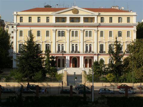 Konak (Thessaloniki)