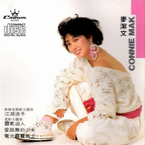 江湖浪子 - 麦洁文(Connie Mac) - 专辑 - 网易云音乐