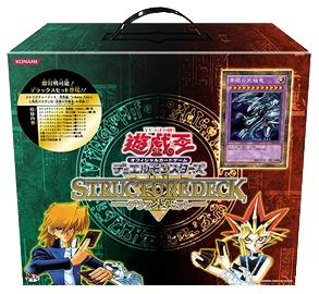 Yugioh Structure Deck List Wiki by Structure Deck Deluxe Set Yu Gi Oh Fandom Powered By