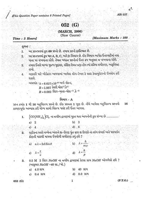 Provide me with the Question paper set of 12th Science
