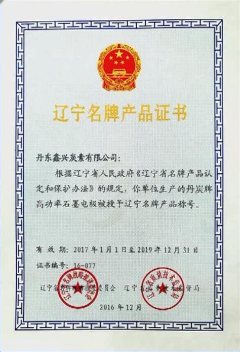 liaoning famous brand certificate dancrabon