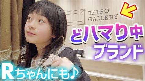 ひまひま チャンネル r ちゃん
