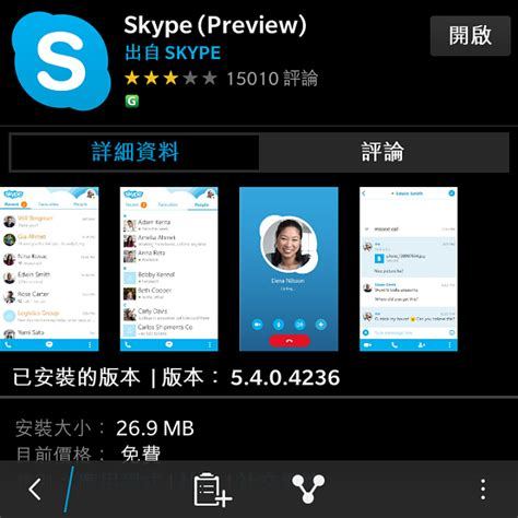 skype apk for blackberry 10 skype now prompts for play services blackberry at crackberry