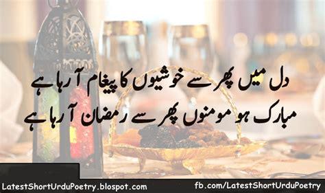 ramzan mubraka urdu poetry latest short urdu poetry