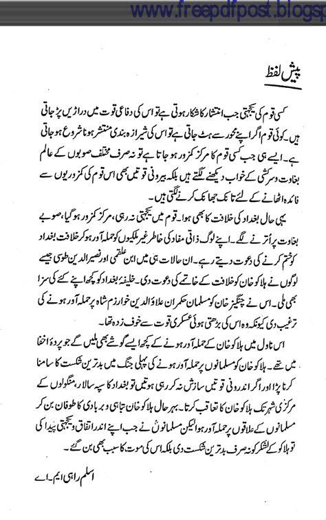 Halaku Khan Urdu Book | Free Books Store