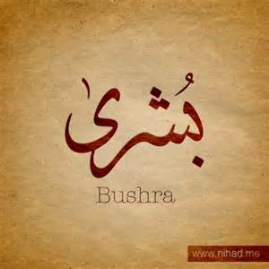 Bushra بشري