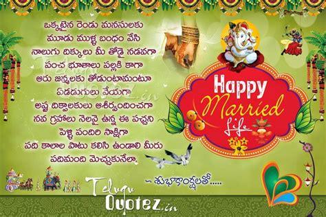teluguquotezin indian wedding telugu wishes  couples quotes   wedding day wishes