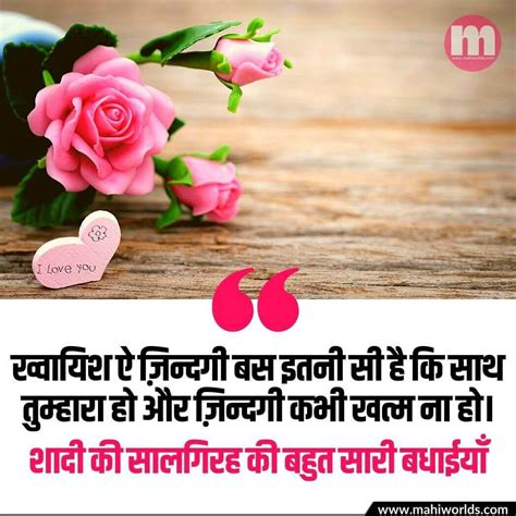 In this world full of fake people, fake feelings, and fake marriages, your wish you happy 25th anniversary my dear husband. 70+ BEST Marriage Anniversary Wishes In Hindi - शादी के ...
