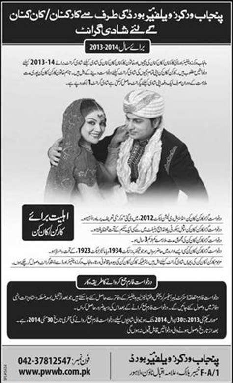 Marriage Grant 2013-2014 in Punjab Workers Welfare Board