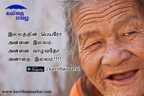 amma kavithaigal  tamil  amma quotes