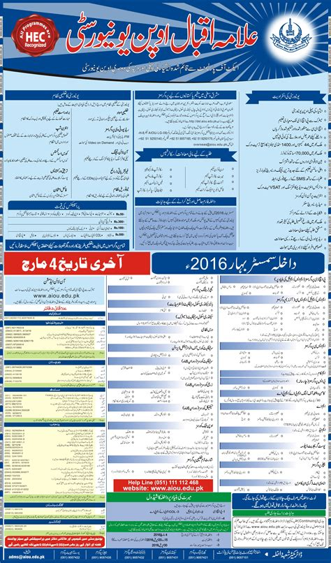 aiou ba admission form aiou admission 2016 last date and admission form download