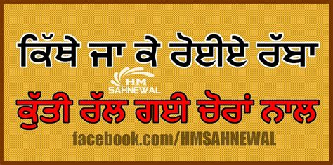 punjabi comments in english for facebook punjabi picture desi comment pure wallpaper 2012 www