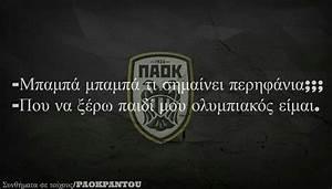 Paok logo   PAO... Paok Quotes