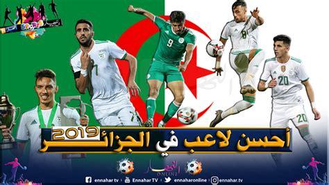 12,502 likes · 6 talking about this. 5 لاعبين يتنافسون على جائزة أحسن لاعب في الجزائر — النهار أونلاين