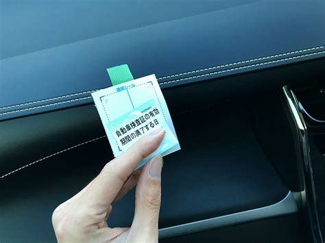 車検 シール 貼り 方
