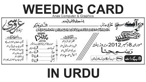 image result  urdu shadi cards images image result