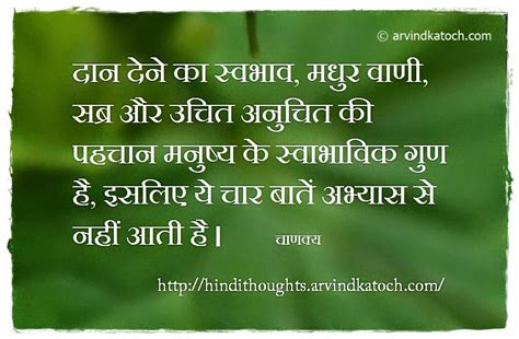 Hindi Quotes On Beauty Of Nature