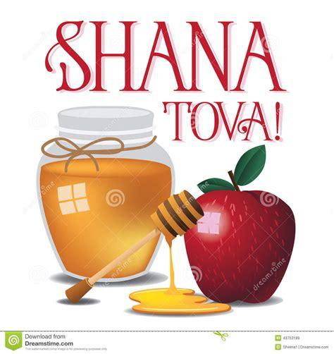 Shana Tova Images Shana Tova Illustration De Vecteur Image 43753189