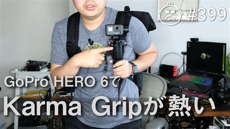 gopro hero karma grip   youtube