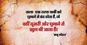 positive hindi thoughts message suvichar quotes pictures ...