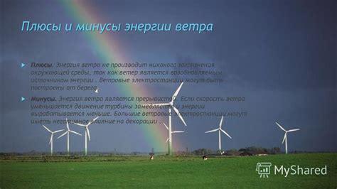 🎦 ветроэнергетика. совершенно та же википедия. только лучше. wiki 2