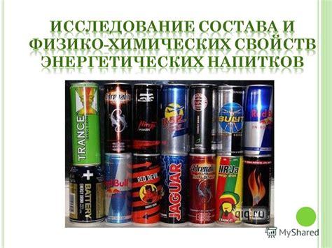 1.1 история появления энергетических напитков . обучонок