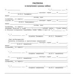 Расписка образец в казахстане
