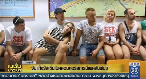 Watch Russian Sex Instructors Busted By Cops In Thailand