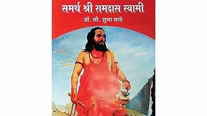 Ramdas Swami Samarth Shri Maharaj Maharashtra Sambhaji