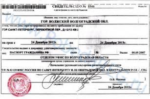 Бланк миграционного уведомления о прибытии иностранного гражданина абразец