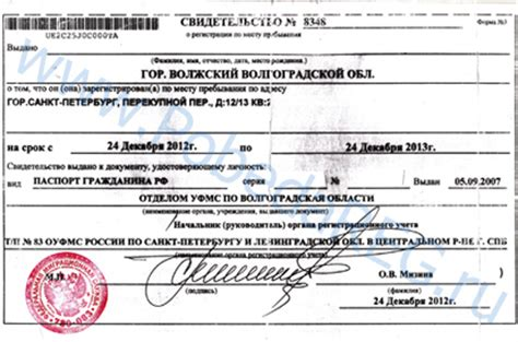 Временная регистрация проживания иностранного гражданина
