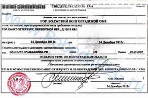Временная регистрация в химках от собственника