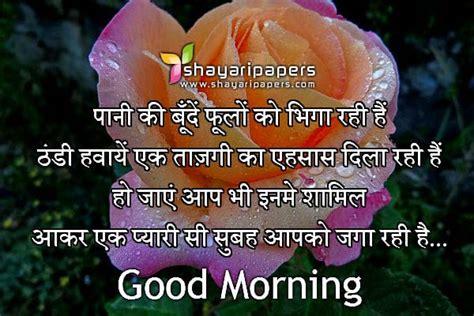 Good Morning Love Shayri Wallpaper Bedwallsco