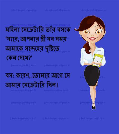 Jokes In Bengali মহিলা সেক্রেটারি