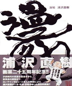 century 21 si鑒e social planet presenta naoki urasawa manben animeclick