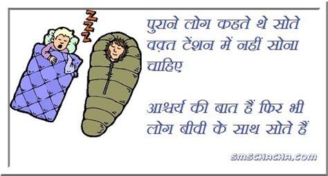 good night jokes hindi sms